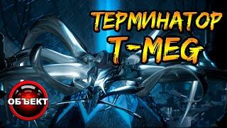 Терминатор Т-MEG (Т-1000000, жидкий паук, концепт) [ОБЪЕКТ] Battle Across Time, Битва сквозь время