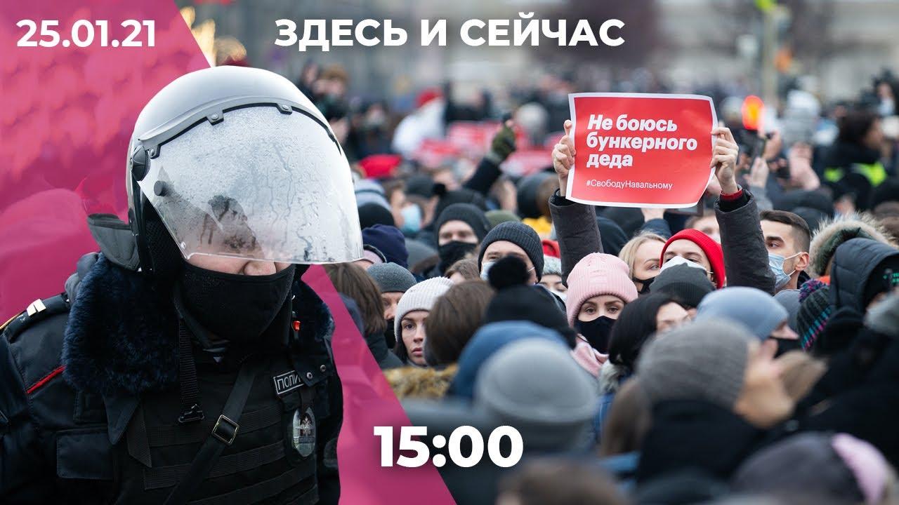 Уголовные дела за протесты 23 января. Путин — о фильме Навального. Антиковидная акция в Нидерландах