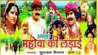 आल्हा मोहवे की लड़ाई  || Aalha Mohwe Ki Ladai  ||  Hindi Musical Kissa Kahani Story