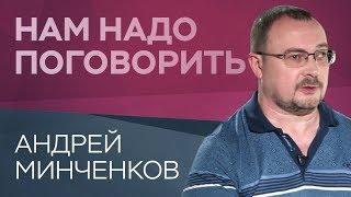 Как слушать и понимать свое тело / Нам надо поговорить с Андреем Минченковым