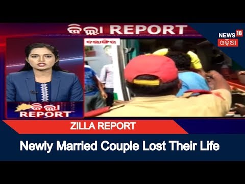 Balangir: Newly Married Man, Grandmother Died As Wedding Gifts Explode | Zilla Report |