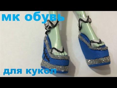 Ролик Как сделать обувь для кукол. How to make shoes for dolls Monster High and Ever After High