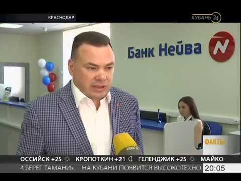 Открытие офиса Банка