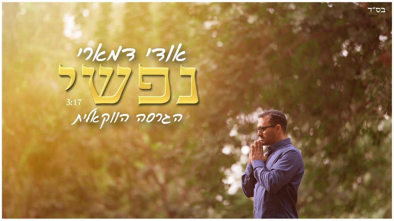 אודי דמארי - נפשי | הגרסה הווקאלית | Udi Damari - Nafshi