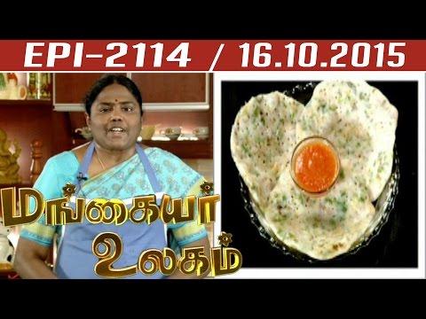 Flattened Rice Dosa Recipe | 16/10/2015