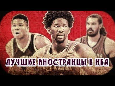 ТОП 25 иностранных игроков сезона НБА 2017-2018
