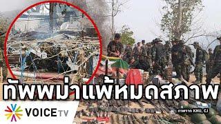 Overview-ทัพพม่าแพ้ประชาชน อาระกัน/ตะอางบุกถล่มตำรวจดับ 14-ฉานสอยฮ.ทหาร-พลเรือนรุมทหารดับที่ย่างกุ้ง