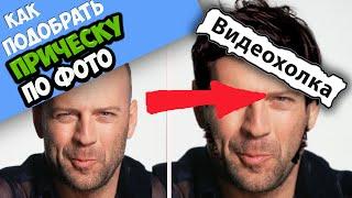Как подобрать прическу по фото