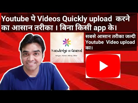 HOW TO UPLOAD YOUR YOUTUBE VIDEOS FASTER! - 2019 (WITHOUT USING ANY APP) QUICK & EASY TUTORIAL