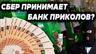 Сбербанку плевать на свои деньги? Банкоматы бомбят фальшивкой