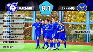 ФК ЖасминМихайловск- ФК ТриумфАлапаевск