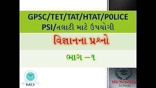 Tet/Tat/hta/gpsc/police Gk Science Question part 1