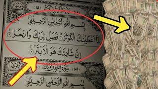 Fazilat of Surah Kausar   Fazilat Of Surah Al Kausr   Power of Surah Kausar   Namaz-E-Asar Ka wazifa