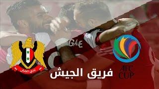 فريق الجيش السوري| لمحة عن مشاركاته في كأس الأتحاد الأسيوي