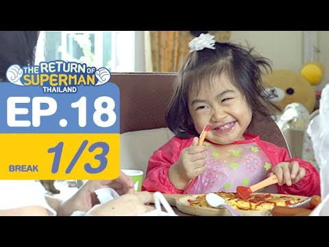 The Return of Superman Thailand - Episode 18 ออกอากาศ 22 กรกฎาคม 2560 [1/3]