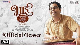 Bhaai - Vyakti Kee Valli Part 2 | Official Teaser  | Mahesh Vaman Manjrekar, Sagar Deshmukh