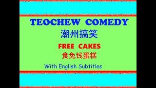 Teochew Comedy 149 - Free Cakes (潮州搞笑 - 食免钱蛋糕)