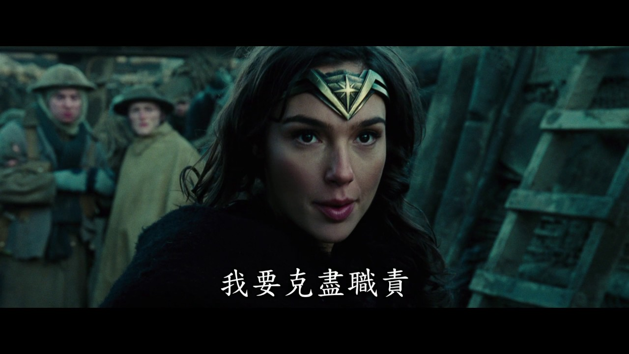 【神力女超人】Wonder Woman 首波中文預告 - YouTube