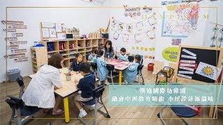 漢迪國際幼稚園 融會中西教育精髓 小屋設計添溫暖
