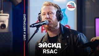 🅰️ RSAC - Эйсид (LIVE @ Авторадио)