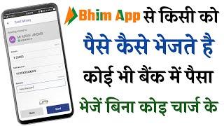 Bhim App upi से पैसे कैसे भेजे? Bhim app se paise transfer kaise kare   Bhim App use hindi