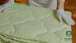 Бамбуковое одеяло в микрофибре. Видео обзор. Выбрать одеяло.
