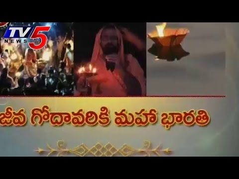 Godavari Maha Aarti - TV5