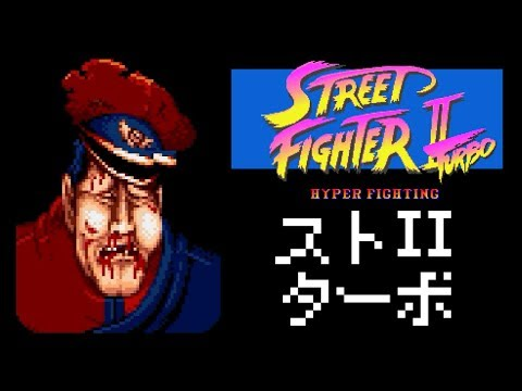 ヴェグァ(Vega)惨 - STREET FIGHTER II Turbo for SFC/SNES