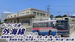 さいかい交通【1】外海線2016・08(長崎新地ターミナル→大瀬戸・板の浦)