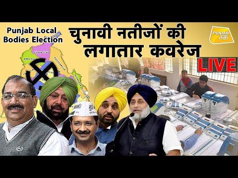Punjab Local Bodies Election Result LIVE: पंजाब स्थानीय निकाय चुनावों के नतीजों पर सबसे बड़ी कवरेज