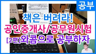 [2편]공인중개사 자격증 공무원시험 책없이 와콤태블릿으…