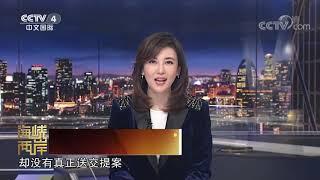 《海峡两岸》 20200515| CCTV中文国际