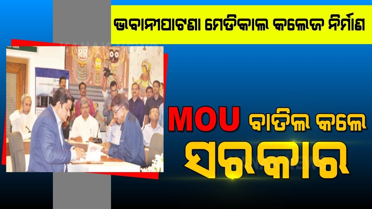 Odisha Govt Scraps Vedanta MoU For Kalahandi Medical College