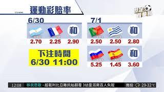 彩券行賺世足財 業績飆破1千萬!   華視新聞20180630