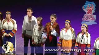 V губернский фестиваль  Рожденные в сердце России 2017 г 1