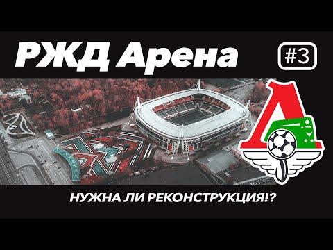 РЖД Арена (стадион