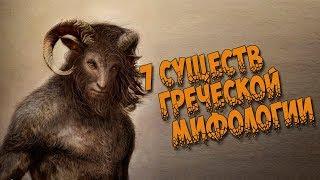 Древнегреческая мифология. 7 Существ из греческой мифологии