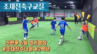 #5 [선수반] 조재진주니어 조현후 3학년 선수반 - 조재진축구교실