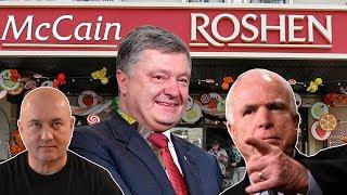 """Порошенко решил переименовать """"Рошен"""" в """"Маккейн""""."""