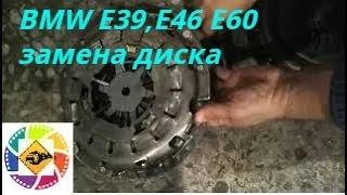 bMW E39,E46 E60 замена диска сцепления и корзины(заряженной) Replacing the clutch disc and basket