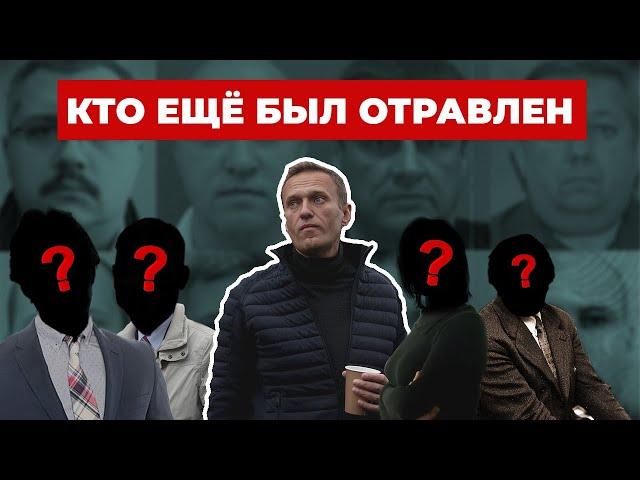Кого еще отравила ФСБ, кроме Навального