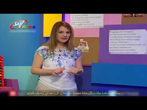 تعليم اللغة الانجليزية للاطفال(Story + Words + Grammar) المستوى 3 الحلقة 49 | Education for Children