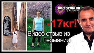 Минус 17 кг с помощью гипноза! Видео отзыв из Германии.