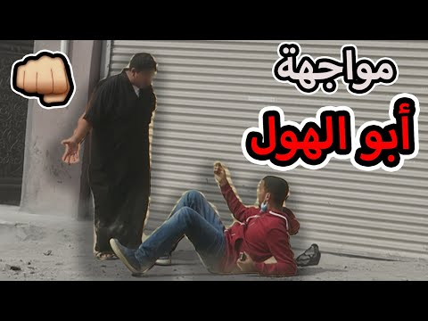 رحت بيت أبو الهول وهنا كانت المفاجأة !! (أتضاربنا 😱🔥) thumbnail