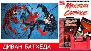 Spider-Man And Venom: Maximum Carnage - Диван Батхеда (SEGA/SNES) + Комикс