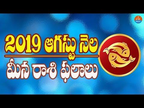 Repeat Meena Rasi Phalalu August 2019 | Pisces Horoscope