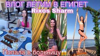 ВЛОГ Отдых Египет 2021 Rixos Sharm El Sheikh 2021 обзор Летим вместе в Египет Шарм 2021 Bonprix
