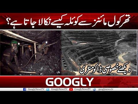 Thar Coal Mines Sai Koila Kaisey Nikala Jata Hai? | Googly N