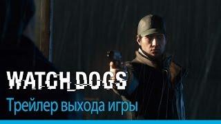 Watch_Dogs - Трейлер выхода игры [RU]