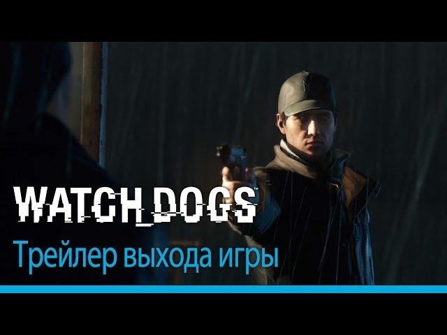 Watch Dogs (видео)